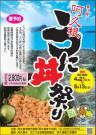 阿久根市内で「うに丼祭り」始まります!