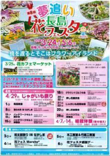 【近隣観光】お隣・長島町で「花フェスタ」スタート!