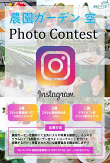Instagram フォトコンテスト 開催のご案内