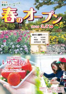 2019年3月21日(木)、農園ガーデン空は新しいステージへ。