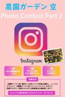 第2回「農園ガーデン空」Instagram フォトコンテスト開催のご案内