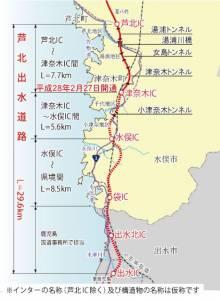 【芦北出水道路が開通】熊本・八代から近くなりました!