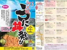 【阿久根観光】5/4~阿久根市内で「うに丼祭り」始まります!