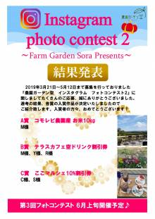 『農園ガーデン空』第2回Instagramフォトコンテスト結果発表!!