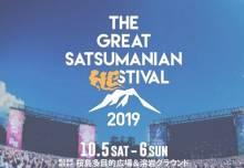『THE GREAT SATSUMANIAN HESTIVAL』にてミネラルウォーター販売!!