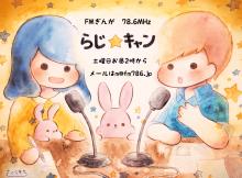 【ラジオ情報】10/19(土)、『らじ☆キャン』に出演致します♪