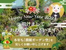 【新年のご挨拶】明けましておめでとうございます。