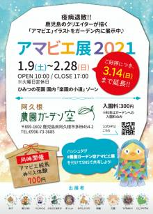 屋外パネル展「アマビエ展 2021」延長決定!!