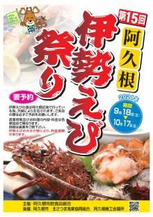 阿久根 伊勢えび祭り2021スタート
