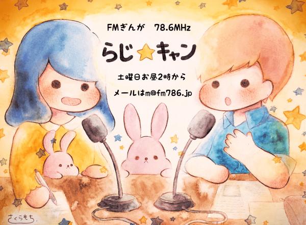 【ラジオ情報】10/19(土)、らじ☆キャン出演決定♪