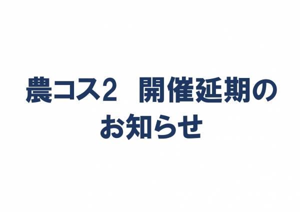 コスプレイベント「農コス2」開催延期のお知らせ