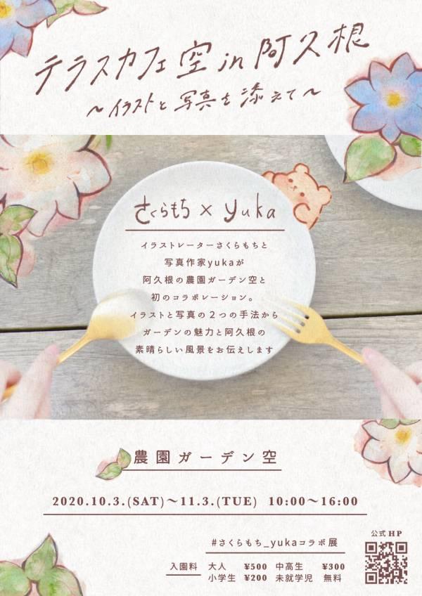 屋外パネル展「テラスカフェ空 in 阿久根~イラストと写真を添えて~」開催決定!!