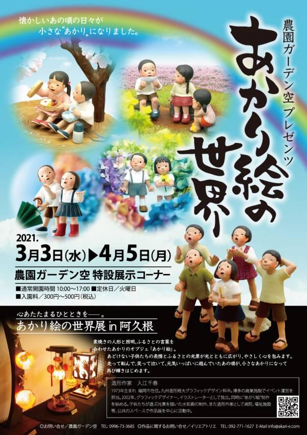 農園ガーデン空プレゼンツ『あかり絵の世界』開催決定!!